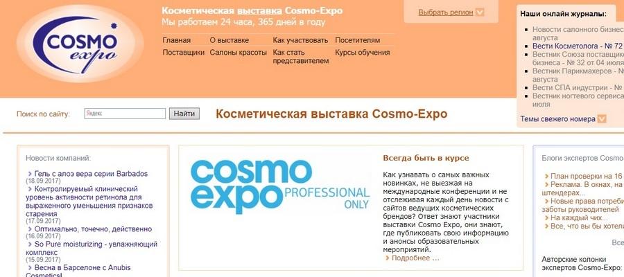 выставка cosmo-expo.ru