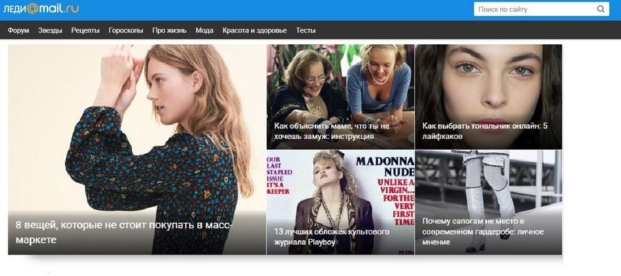 сайт lady.mail.ru