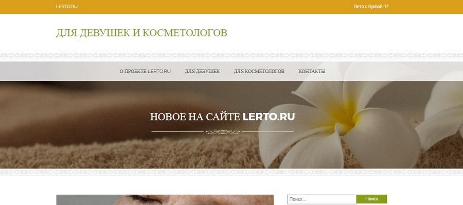 сайт lerto.ru