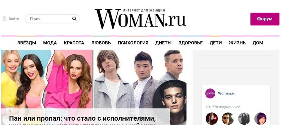 Сайт www.woman.ru