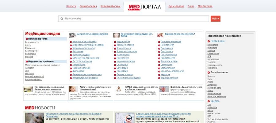 сайт medportal.ru