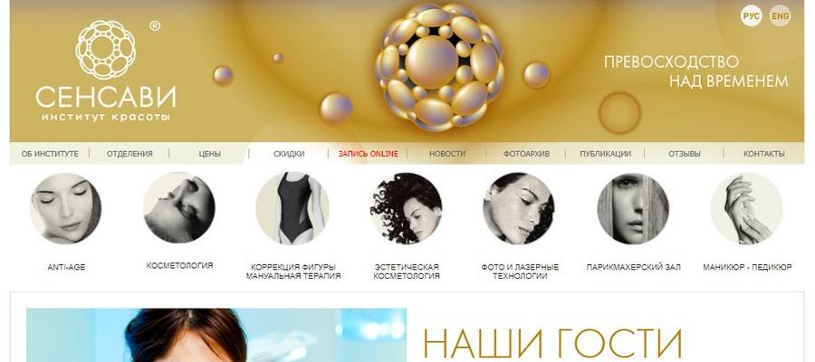 сайт sensavi.ru