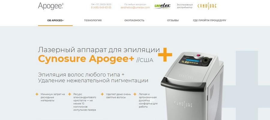 Сайт lazer-dlya-ehpilyacii.ru
