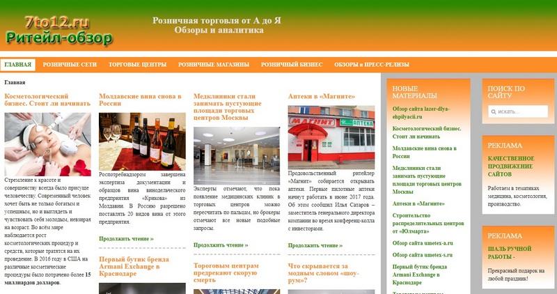 сайт 7to12.ru