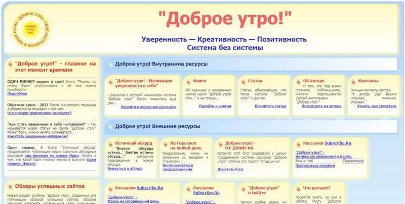 сайт dobroeutro.org