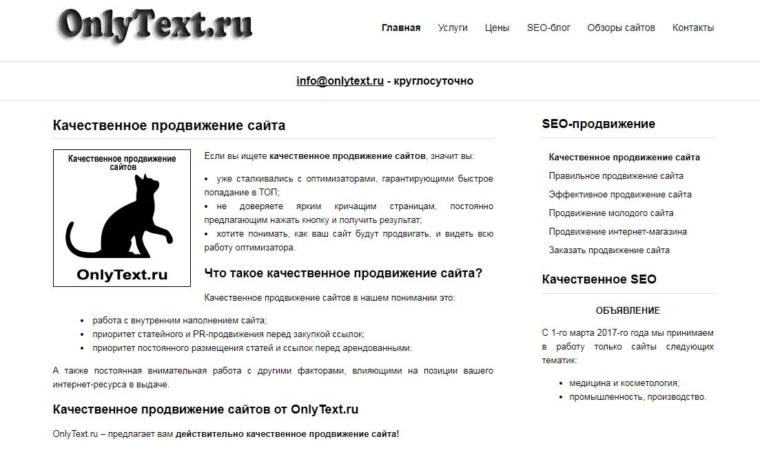 сайт onlytext.ru