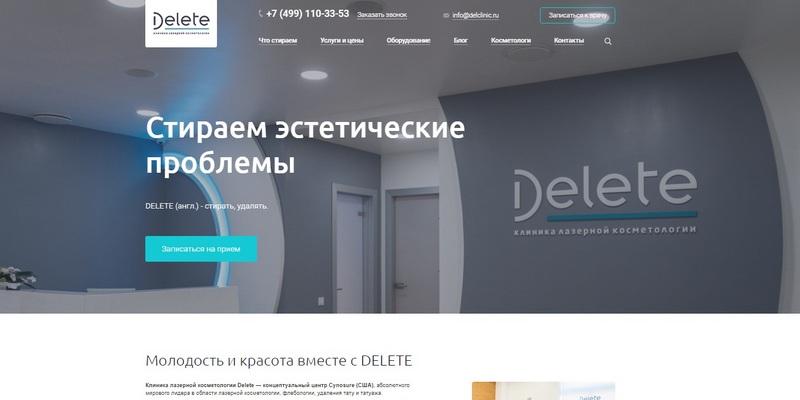Сайт delclinic.ru