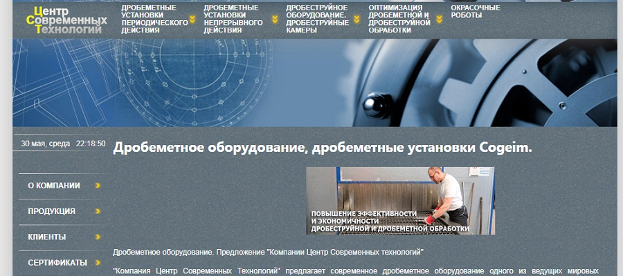Обзор сайта cst-prom.ru