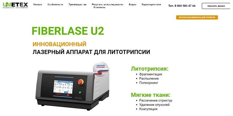 сайт fiberlase-u2.ru