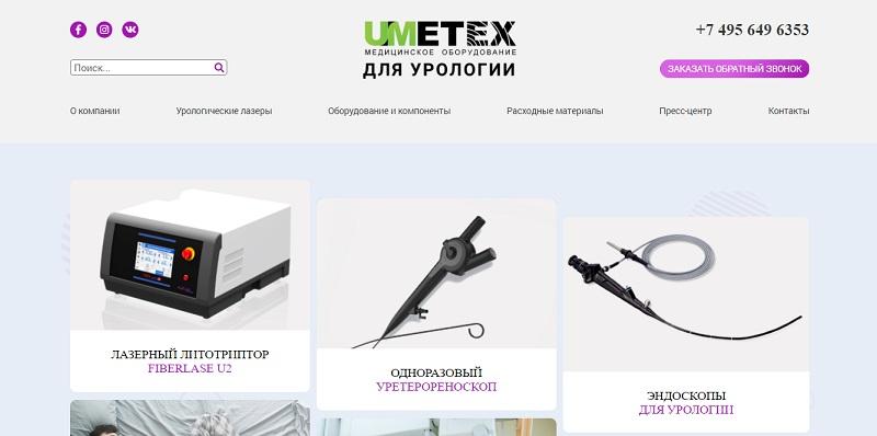 сайт uro.ru