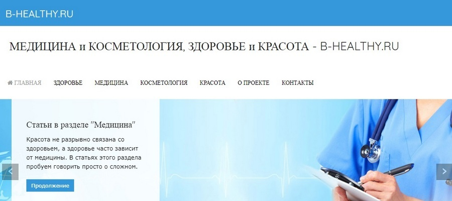 сайт b-healthy.ru