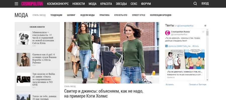 сайт cosmo.ru