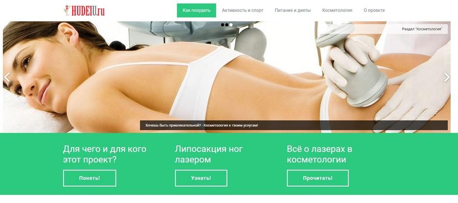 сайт hudeiu.ru