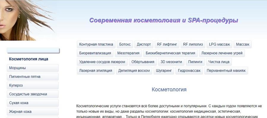 сайт kosspa.ru о косметологии