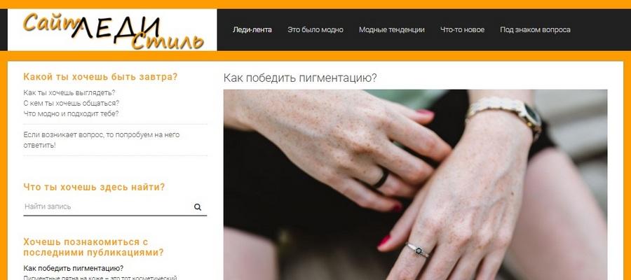 сайт ladysait.ru