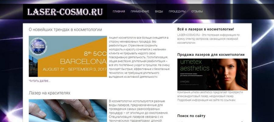 сайт laser-cosmo.ru - о лазерах в косметологии