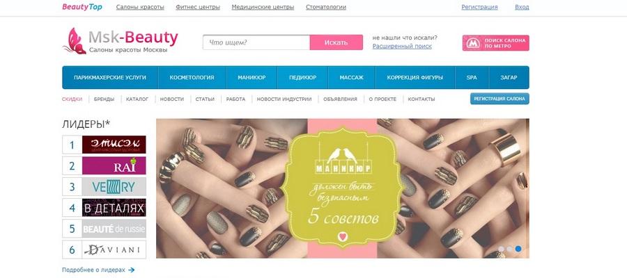 сайт msk-beauty.ru