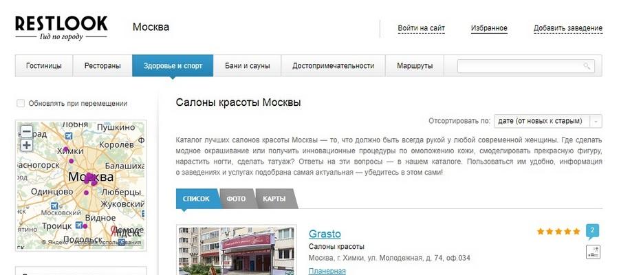 сайт restlook.ru