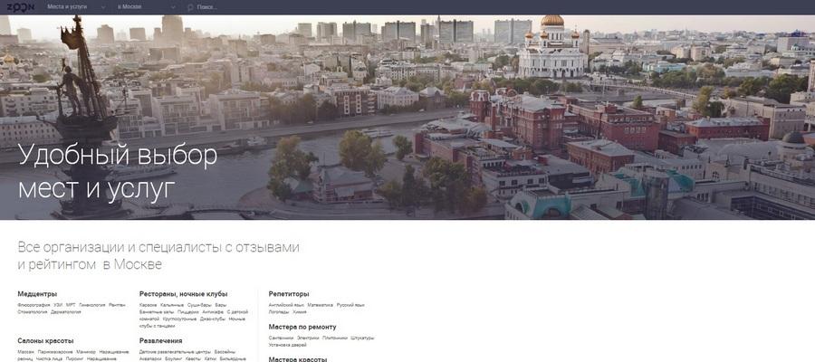 сайт zoon.ru