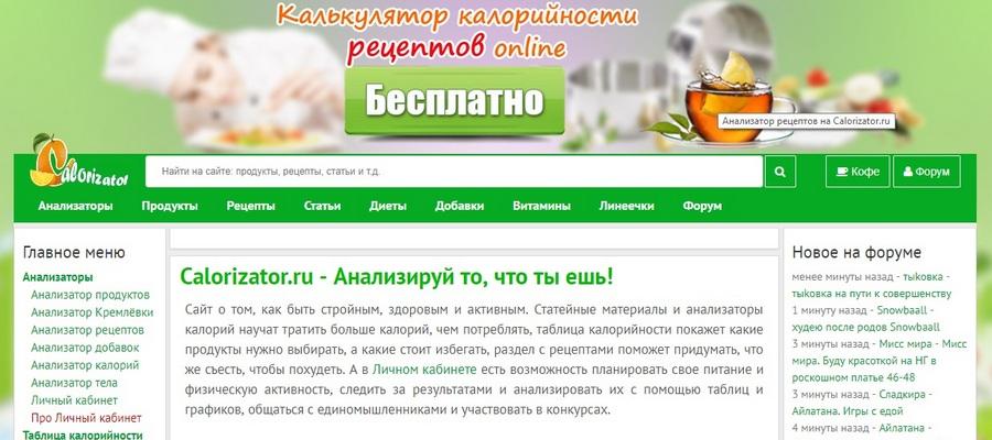 сайт calorizator.ru
