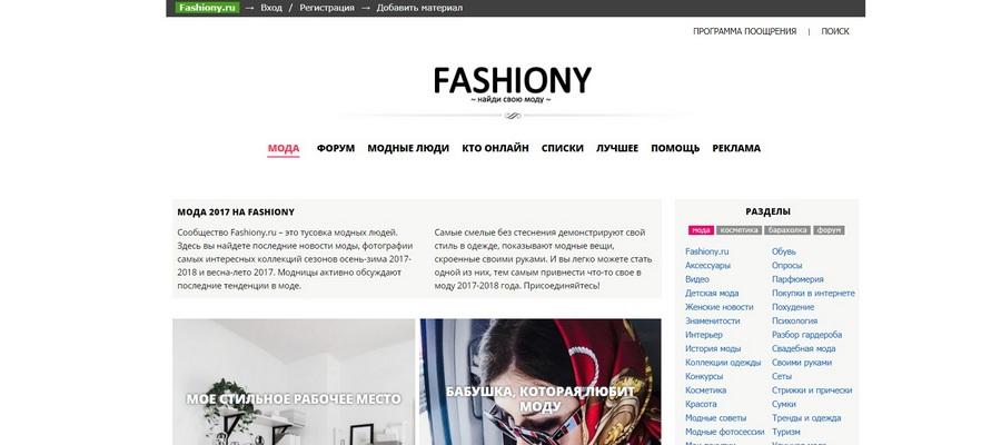 сайт fashiony.ru
