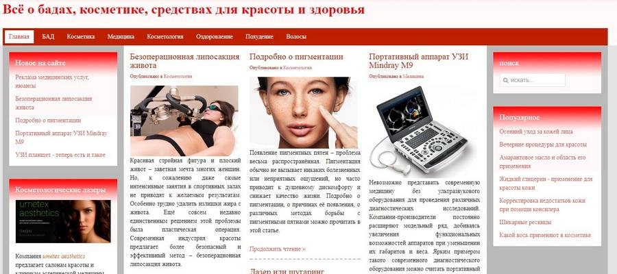 сайт ganassini.ru