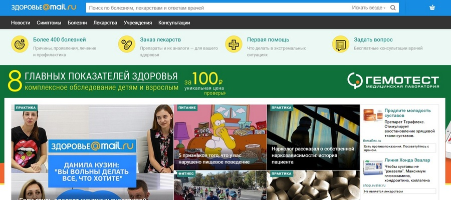 сайт health.mail.ru