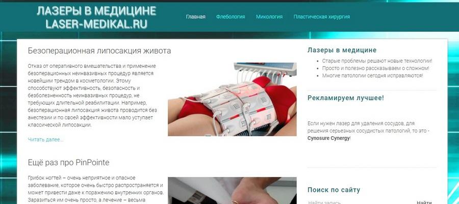 сайт laser-medical.ru
