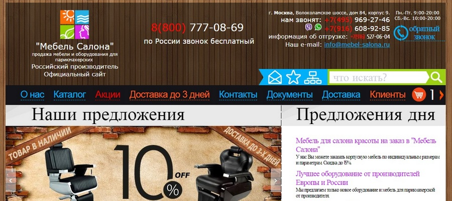 сайт mebel-salona.ru