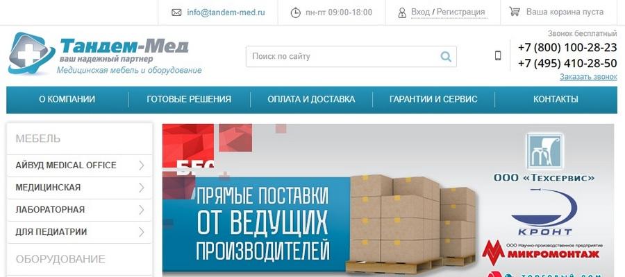 сайт tandem-med.ru