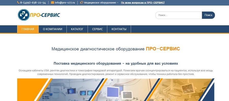 Сайт pro-s77.ru