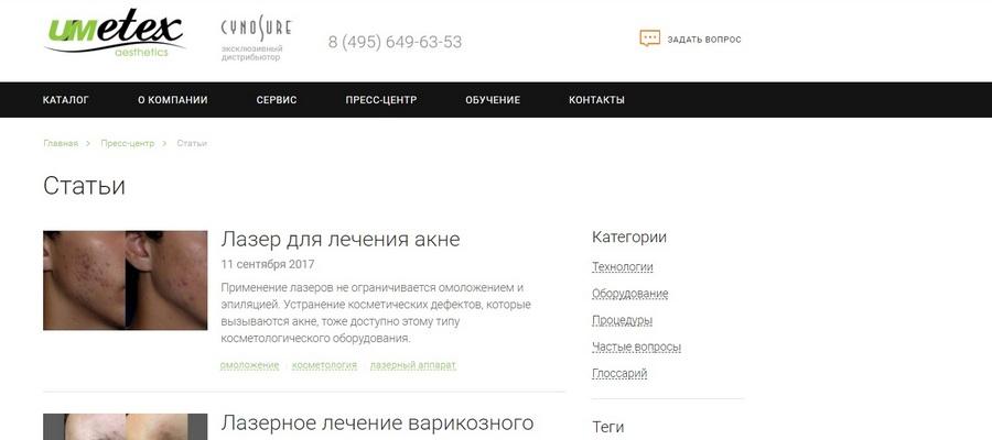 сайт umetex-a.ru