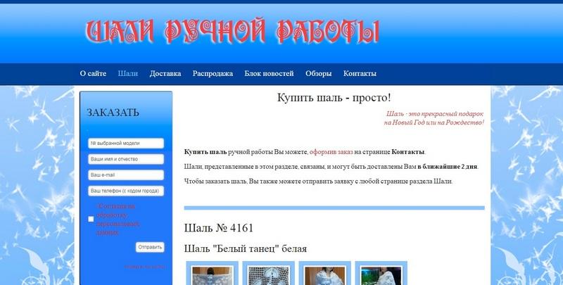сайт charmdetails.ru