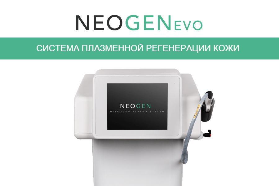 аппарат NeoGen EVO
